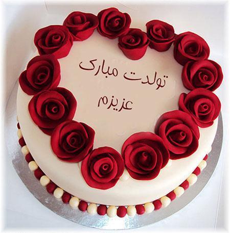 عکس تولدت مبارک عزیزم
