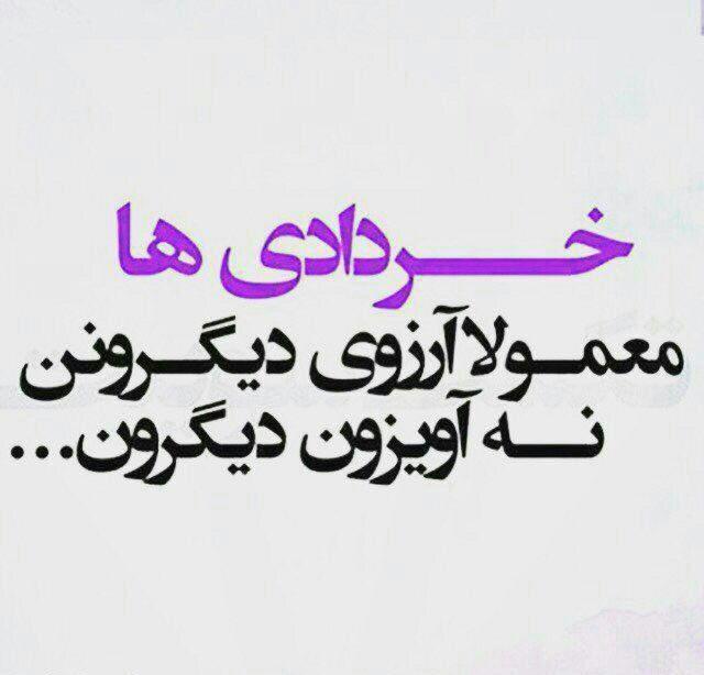 عکس پروفایل من یه خردادی ام
