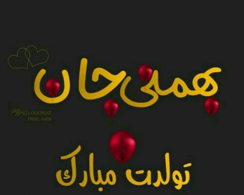 تولدت مبارک بهمن ماهی جانم