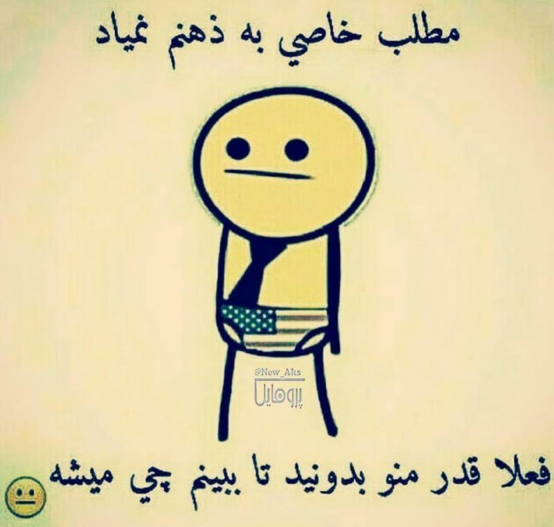 عکس نوشته طنز شب قدر