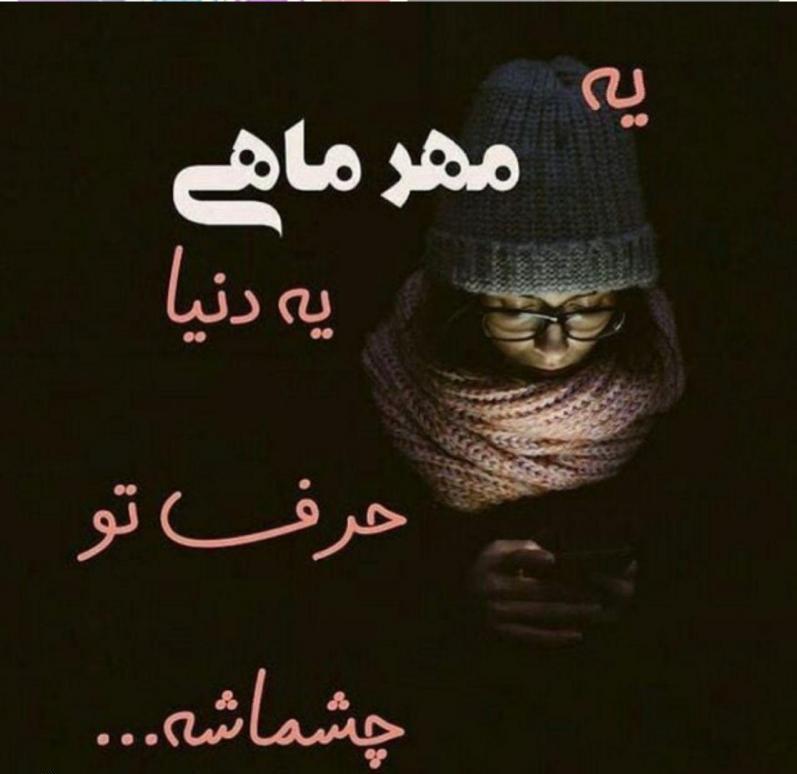 عکس پروفایل مهر ماهی غمگین