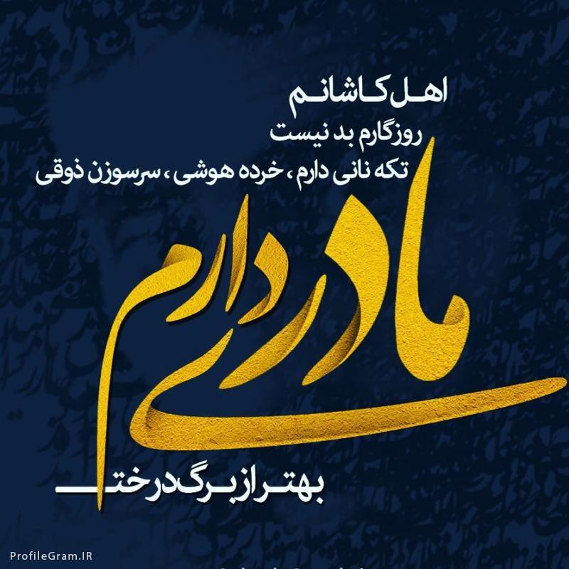 عکس پروفایل اهل کاشانم