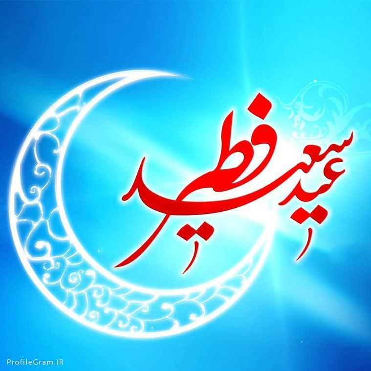 عکس پروفایل پیام تبریک عید فطر مهتابی