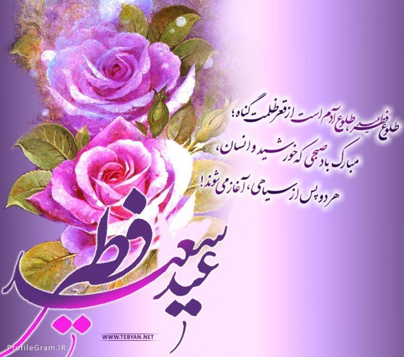 عکس عید فطر پروفایل