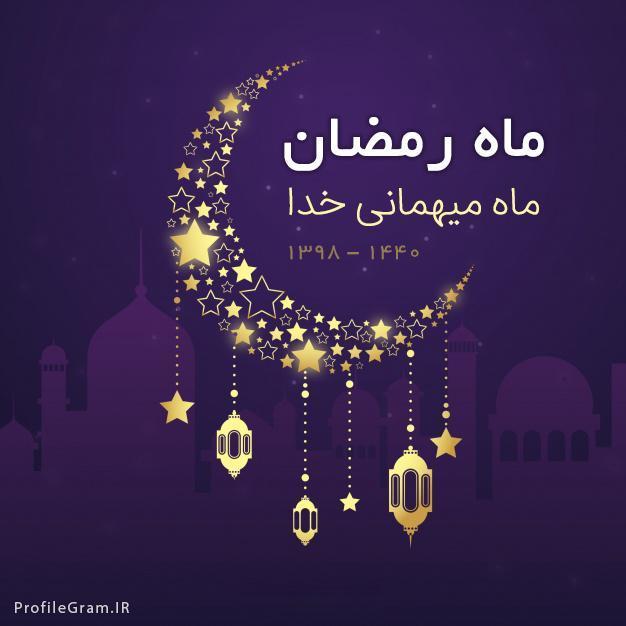 عکس پروفایل ماه رمضان 98 جدید