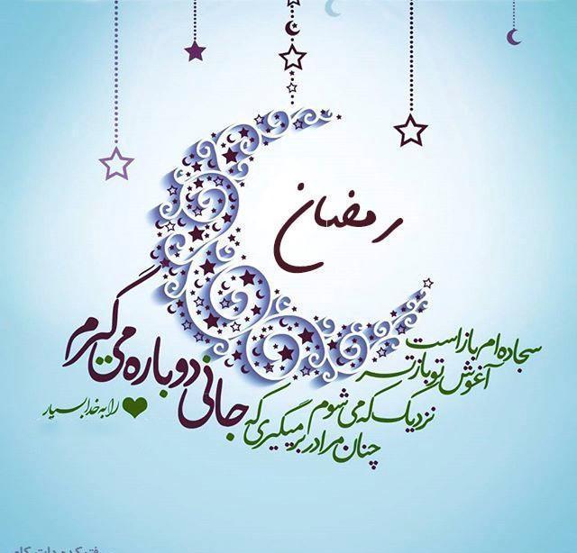 عکس پروفایل با رمضان جانی دیگر میگیرم