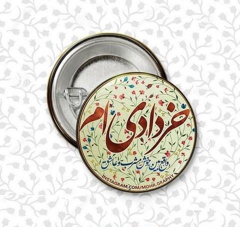 عکس پروفایل خردادی ام واقع بین و خوش مشرب