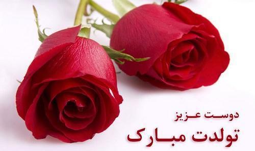 عکس پروفایل دوست عزیز تولدت مبارک