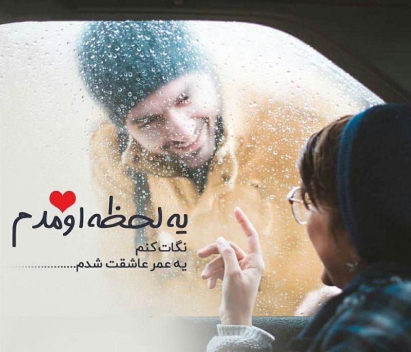 عکس پروفایل یه لحظه اومدم نگات کنم یه عمر عاشقت شدم