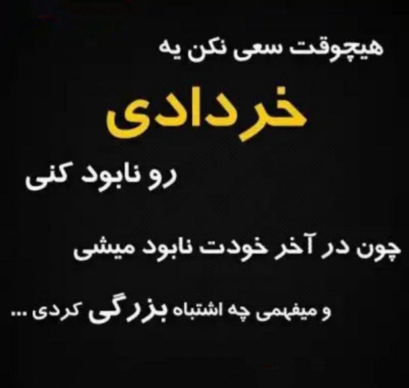 عکس پروفایل هیچوقت سعی نکن یه خردادی رو نابود کنی