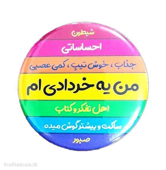 عکس پروفایل من یه خردادیم اهل تفکر و کتاب