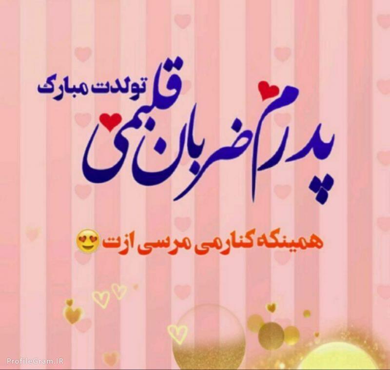 پروفایل تولدت مبارک بهمن