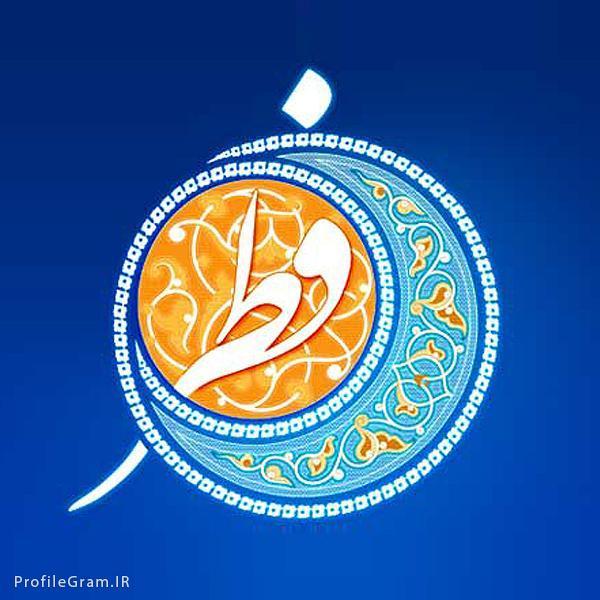 عکس پروفایل هلال عید فطر اسلیمی