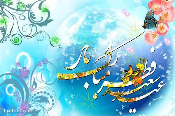 عکس پروفایل عید سعید فطر مبارک