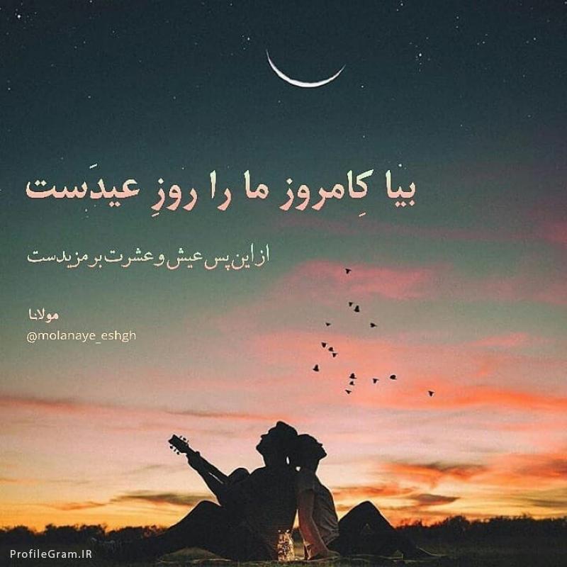 عکس پروفایل بیا کامروز ما را روز عید است