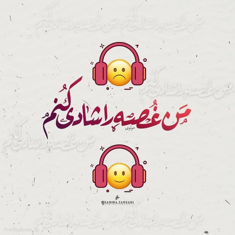 عکس پروفایل اسمایلی شادی و غصه مولانا