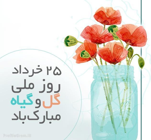 عکس پروفایل روز گل و گیاه مبارک باد