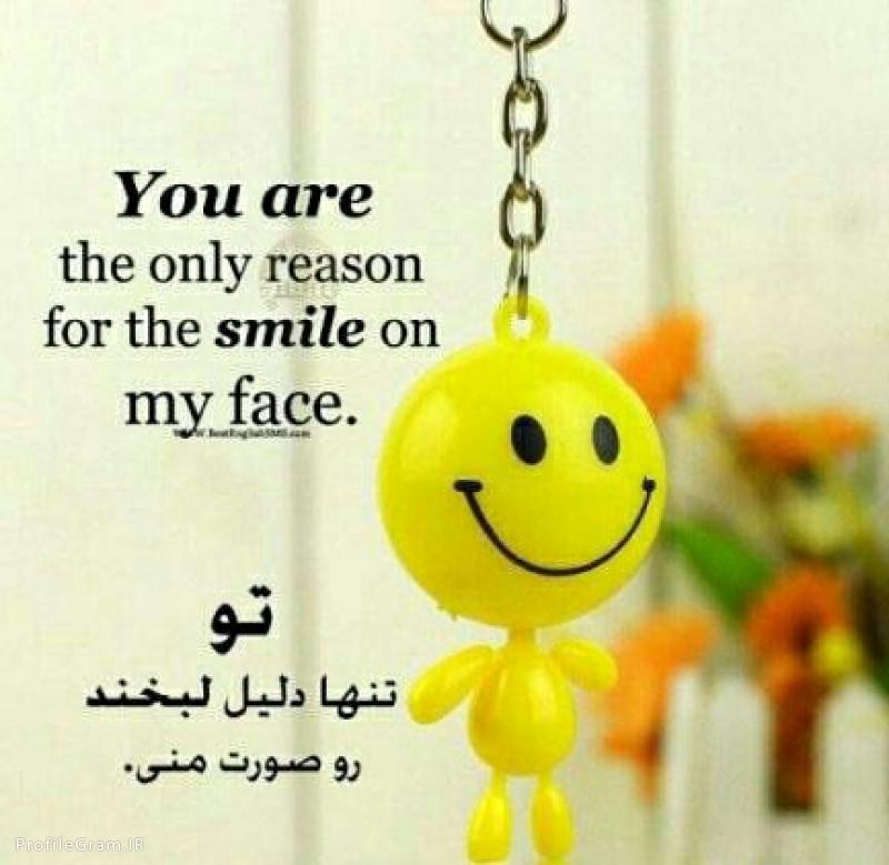 عکس پروفایل تو تنها دلیل لبخند رو صورت منی