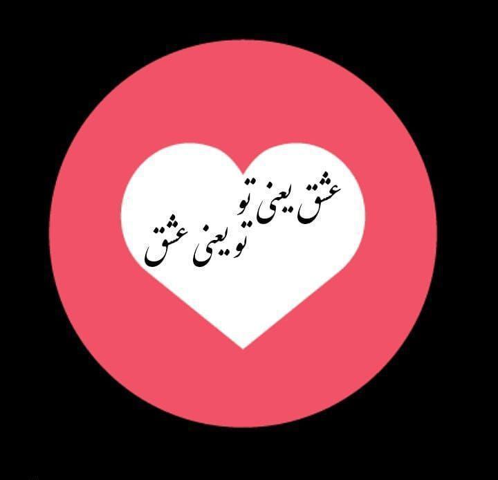 عکس پروفایل عشق یعنی تو تو یعنی عشق