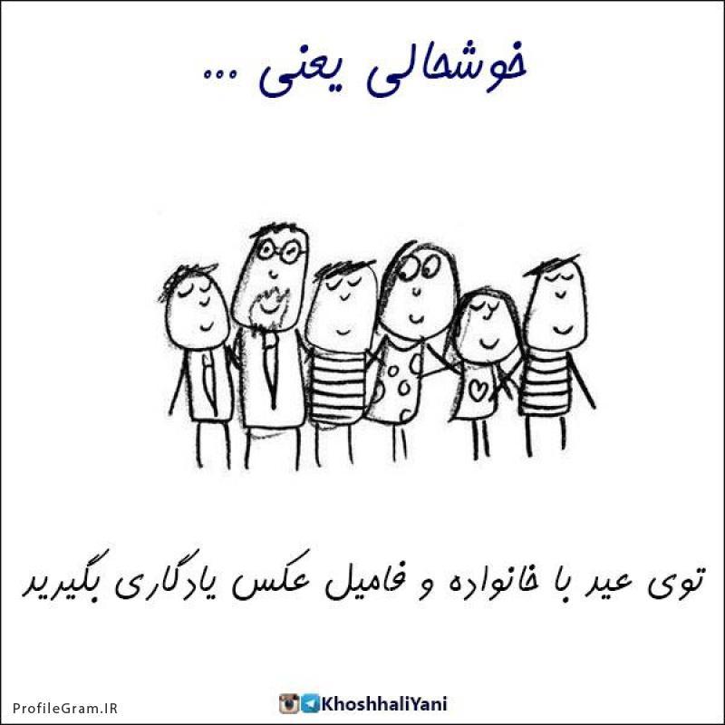 عکس پروفایل خوشحالی یعنی عید با خانواده و فامیل عکس یادگاری بگیرید