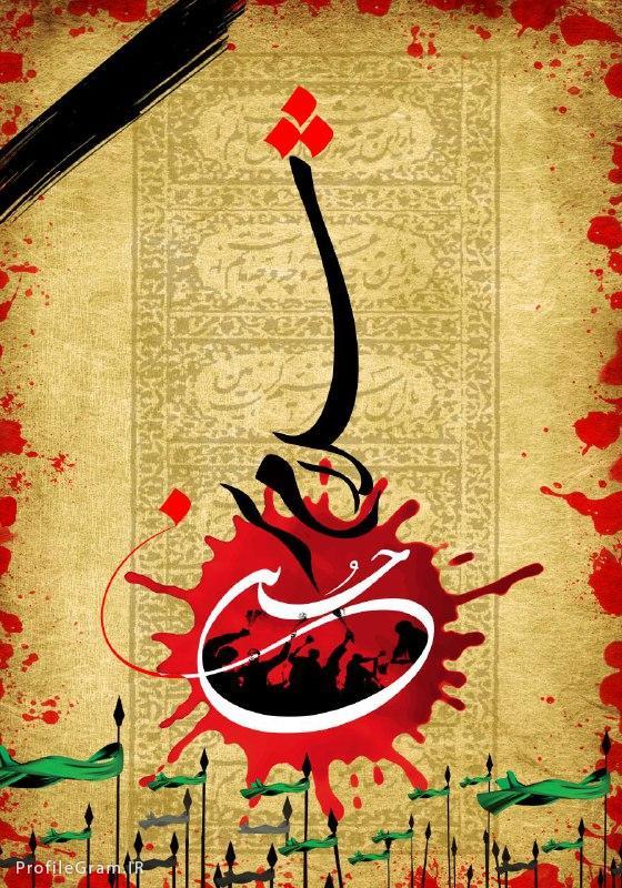 عکس پروفایل امام حسین (ع)نیاز مردم به شما از نعمت های