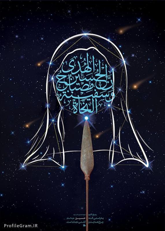 عکس پروفایل امام رضا (ع)كسی كه قبرامام حسین(ع) رادركران
