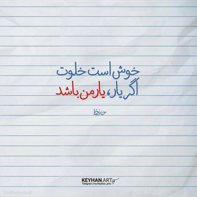 عکس پروفایل حافظ خوش است خلوت اگر یار یار من باشد