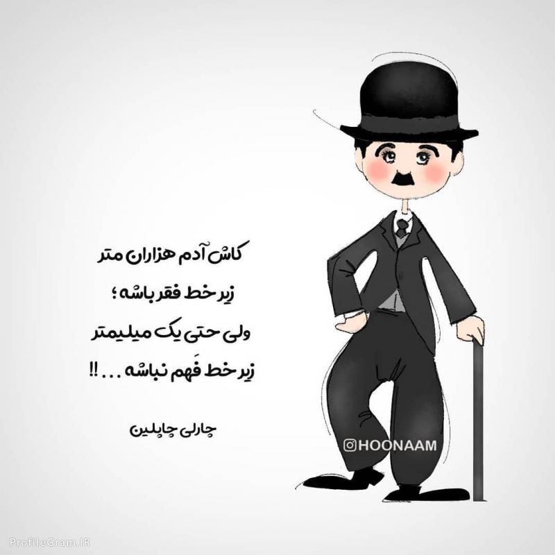 عکس پروفایل کارتونی چارلی چاپلین فقر