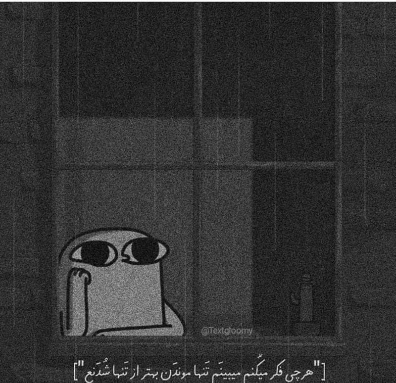عکس پروفایل تنهایی هرچی فکر میکنم میبینم تنها موندن بهتر از تنها شدنه
