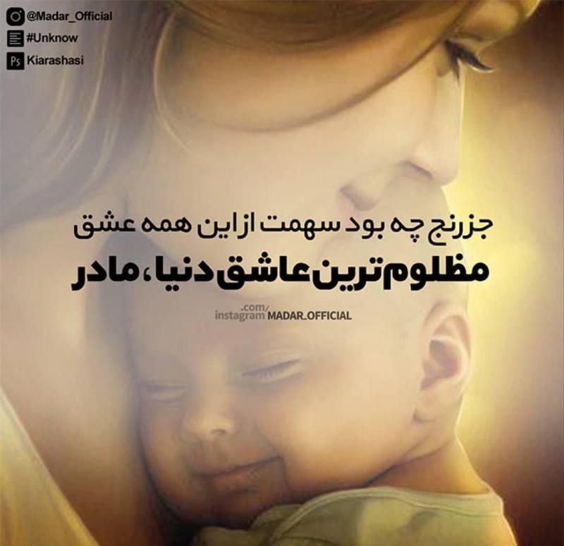 عکس پروفایل مادر جز رنج چه بود سهمت از این همه عشق مظلوم ترین عاشق دنیا مادر