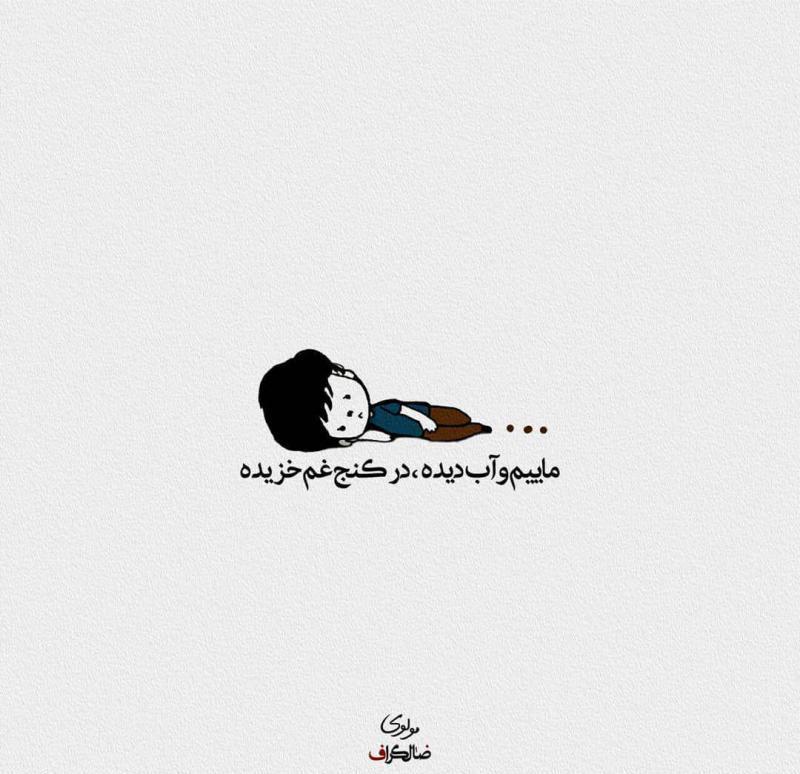 عکس پروفایل مولانا ماییم و آب دیده در کنج غم خزیده