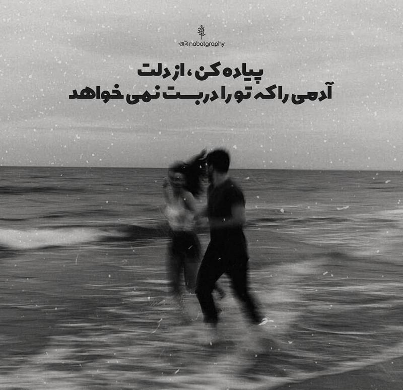 عکس پروفایل شکست عشقی پیاده کن از دلت آدمی را که تو را دربست نمی خواهد