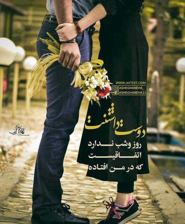 عکس پروفایل عاشقانه دوست داشتنت روز و شب ندارد اتفاقیست که در من افتاده