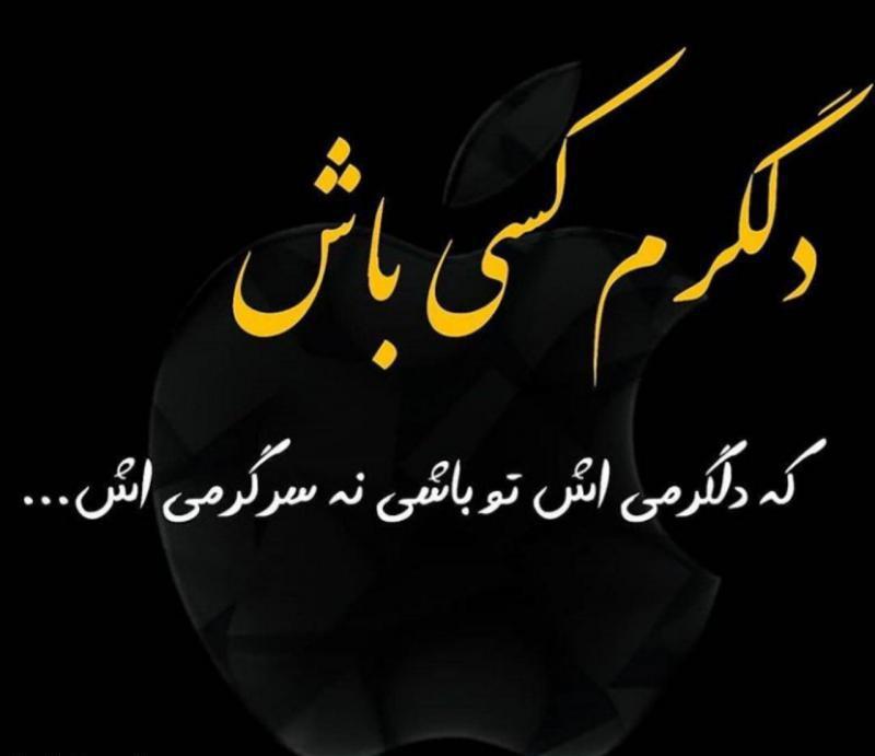 عکس پروفایل تیکه دار دلگرمی کسی باش که دلگرمی اش تو باشی نه سرگرمی اش