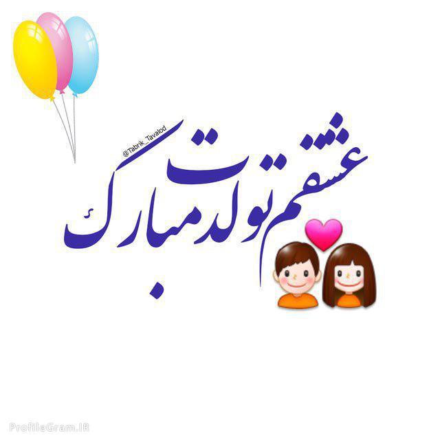 عشقم تولدت مبارک اسفند ماهی