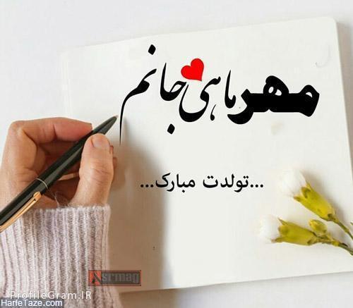 عکس پروفایل تولدم مبارک مهر ماهی