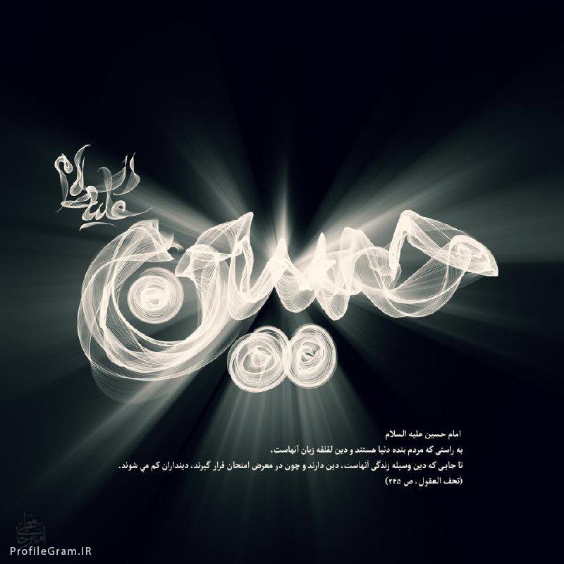 عکس پروفایل حسین (ع ) سیاه و سفید