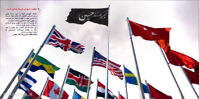 عکس پروفایل پرچم یا حسین