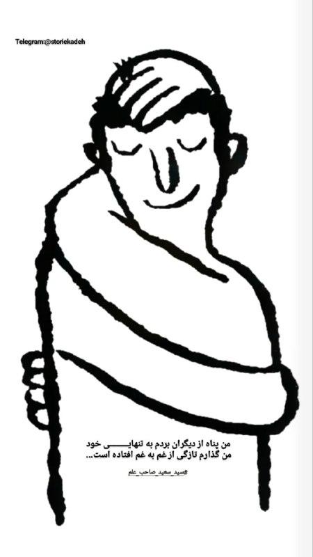 استوری کارتونی من پناه از دیگران بردم