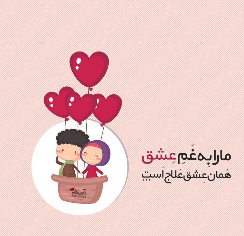 عکس پروفایل عاشقانه ما را به غم عشق همان عشق علاج است