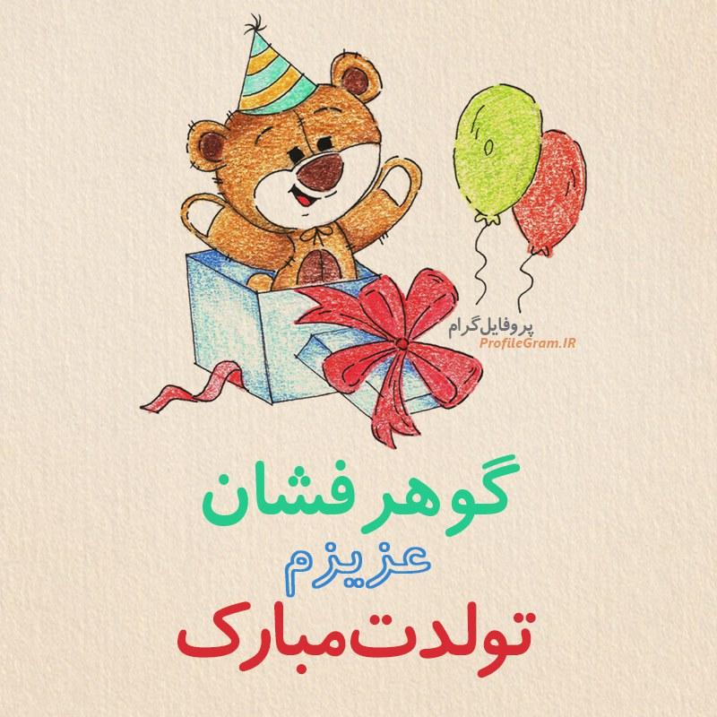 عکس پروفایل تبریک تولد گوهرفشان طرح خرس
