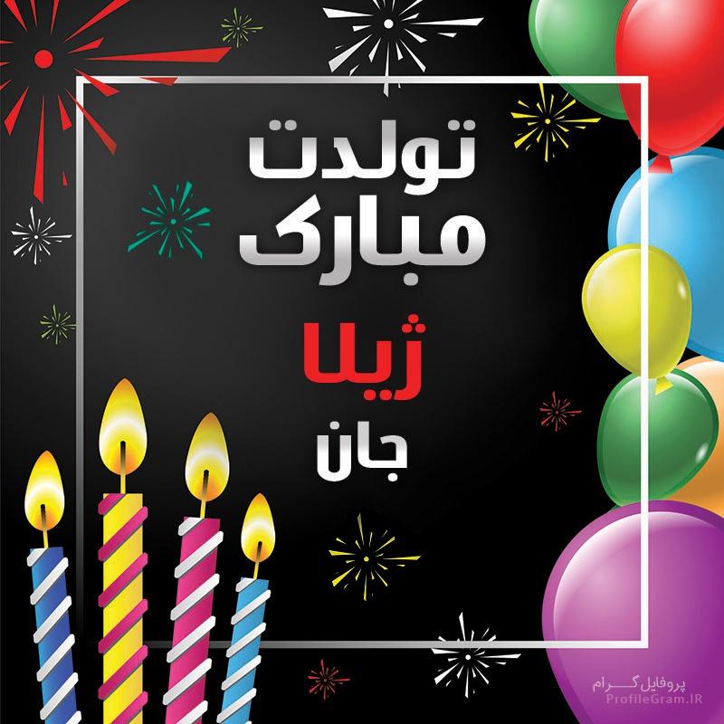 عکس نوشته تولدت مبارک ژیلا