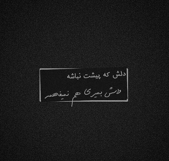 عکس پروفایل دل نوشته دلش که پیشت نباشه واسش بمیری هم نمیفهمه