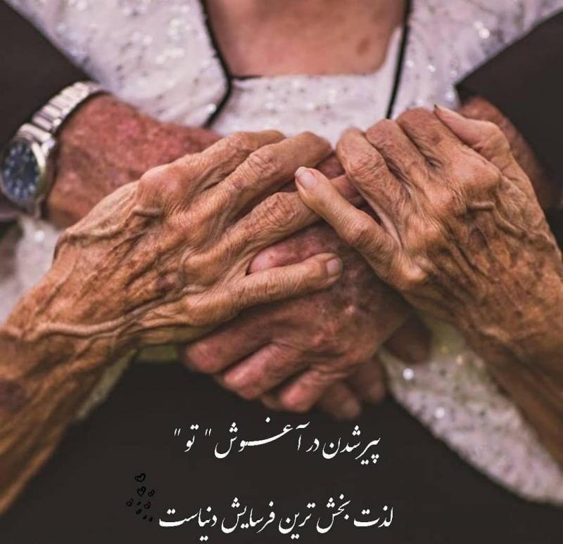 عکس پروفایل عاشقانه پیر شدن در آغوش تو لذت بخش ترین فرسایش دنیاست