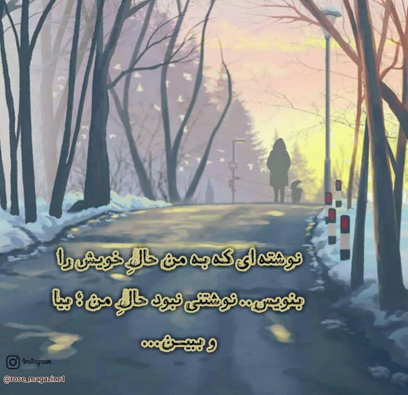 عکس پروفایل غمگین نوشتهای که به من حال خویش را بنویس نوشته نبود حال منبیا و ببین
