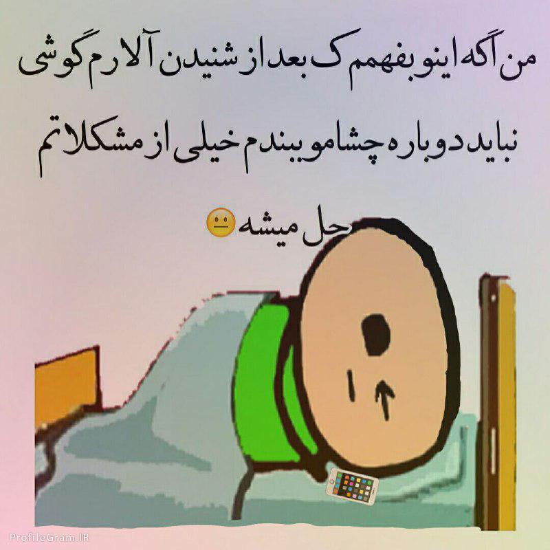 عکس پروفایل طنز سختی بیدار شدن صبح با آلارم