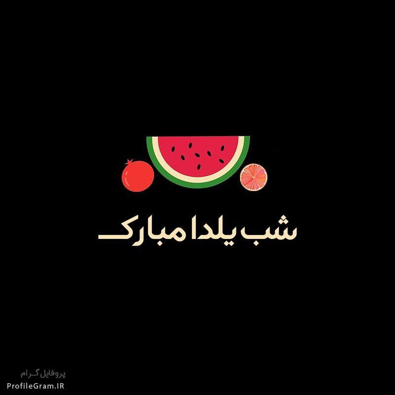 عکس پروفایل تبریک شب یلدا با انار و هندوانه کارتونی