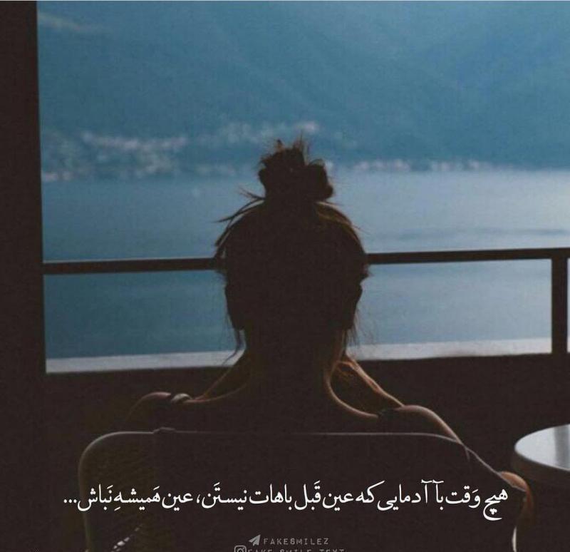 عکس پروفایل دل نوشته هیچ وقت با آدمایی که عین قبل باهات نیستن عین همیشه نباش