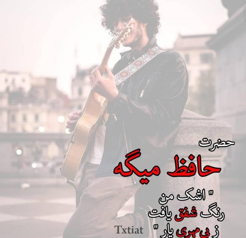 عکس پروفایل حافظ حضرت حافظ میگه اشک من رنگ شفق یافت ز بی مهری یار