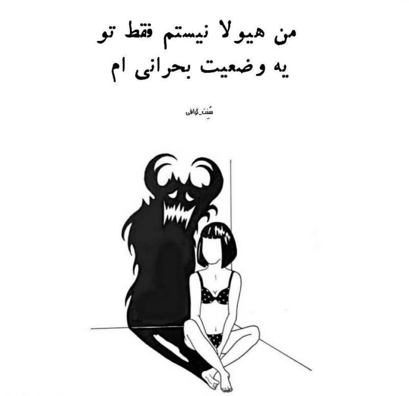 عکس پروفایل فاز دپ تو یه وضعیت بحرانی ام